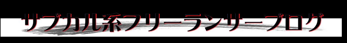 サブカル系フリーランサーブログ